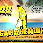 bananation