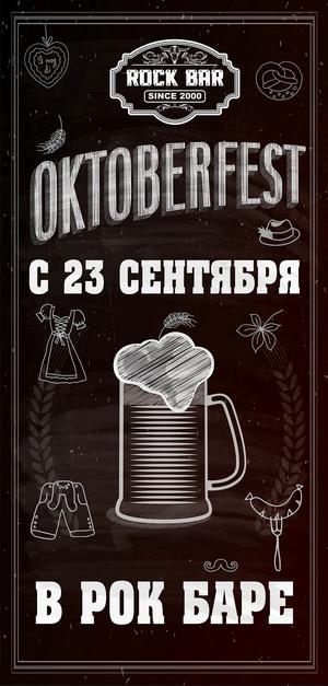 octoberfest300