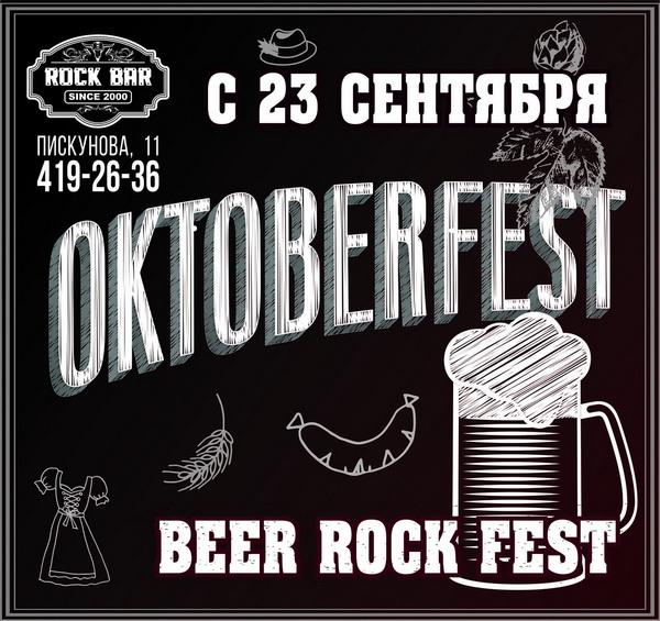 octorebfest600